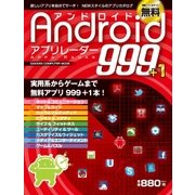 Android アプリレーダー 999+1(学研) [電子書籍]