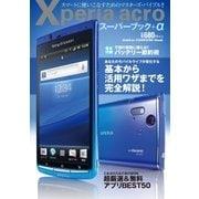 Xperia acroスーパーブック+α(学研) [電子書籍]
