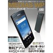 MEDIAS WPスーパーブック+α(学研) [電子書籍]