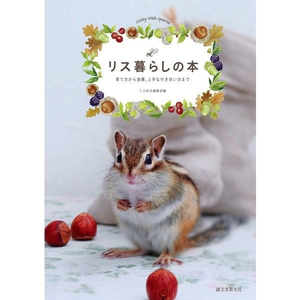 リス暮らしの本(誠文堂新光社) [電子書籍]