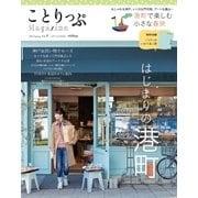 ことりっぷマガジン vol.8 2016春(昭文社) [電子書籍]