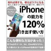 iPhoneの能力を120%引き出す使い方(ゴマブックス) [電子書籍]
