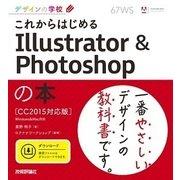 これからはじめるIllustrator & Photoshopの本―CC2015対応版(デザインの学校) (技術評論社) [電子書籍]