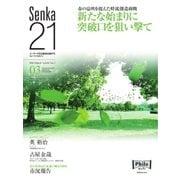 Senka21 2016年3月号(音元出版) [電子書籍]