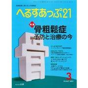 へるすあっぷ21(法研) [電子書籍]