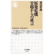 原発危機 官邸からの証言(筑摩書房) [電子書籍]