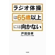 ラジオ体操は65歳以上には向かない(太田出版) [電子書籍]