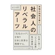 本物の知性を磨く 社会人のリベラルアーツ(祥伝社) [電子書籍]