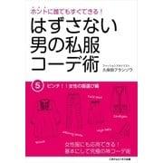 はずさない男の私服コーデ術(5)(ごきげんビジネス出版) [電子書籍]