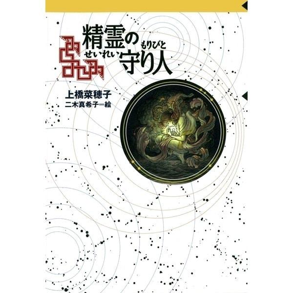 守り人シリーズ電子版 1.精霊の守り人(偕成社) [電子書籍]