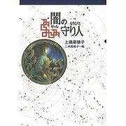 守り人シリーズ電子版 2.闇の守り人(偕成社) [電子書籍]