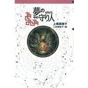 守り人シリーズ電子版 3.夢の守り人(偕成社) [電子書籍]