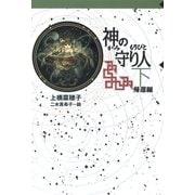 守り人シリーズ電子版 6.神の守り人 下 帰還編(偕成社) [電子書籍]