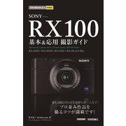 ソニーRX100基本&応用撮影ガイド-RX100 4/RX100 3/RX100 2/RX100完全対応(今すぐ使えるかんたんmini) (技術評論社) [電子書籍]