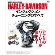 エイムック HARLEY‐DAVIDSON インジェクションチューニングのすべて(エイ出版社) [電子書籍]
