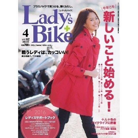 L+bike(レディスバイク) No.62(クレタパブリッシング) [電子書籍]