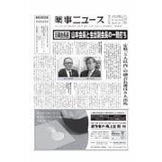 薬事ニュース 2016/03/04(薬事ニュース社) [電子書籍]
