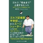 """ゴルフ、""""死ぬまで""""上達するヒント(ゴルフダイジェスト社) [電子書籍]"""