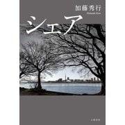 シェア(文藝春秋) [電子書籍]