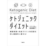 糖質制限+肉食でケトン体回路を回し健康的に痩せる! ケトジェニックダイエット(講談社) [電子書籍]