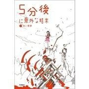 (1)赤い悪夢(学研) [電子書籍]