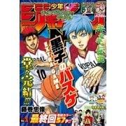 ジャンプNEXT!! デジタル 2016 vol.1(集英社) [電子書籍]