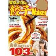 餃子Walker(KADOKAWA) [電子書籍]