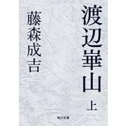 渡辺崋山 上(KADOKAWA) [電子書籍]