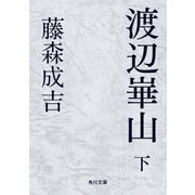 渡辺崋山 下(KADOKAWA) [電子書籍]