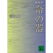 新装版 命の器(講談社) [電子書籍]