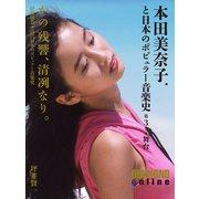 かの残響、清冽なり。 本田美奈子.と日本のポピュラー音楽史 第3巻「舞台」(ダイヤモンド社) [電子書籍]