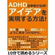 ADHD当事者が伝授!アイデアを実現する方法!集中を持続し、散財しないように気をつけながら。(まんがびと) [電子書籍]