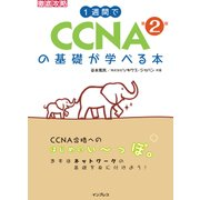 1週間でCCNAの基礎が学べる本 第2版(インプレス) [電子書籍]