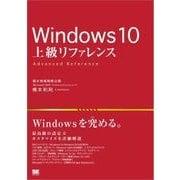 Windows 10 上級リファレンス(翔泳社) [電子書籍]