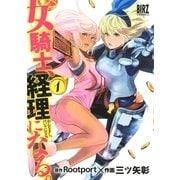 女騎士、経理になる。 (1) 【電子限定カラー収録】(幻冬舎コミックス) [電子書籍]