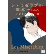レ・ミゼラブル 第三部 マリユス(オリオンブックス) [電子書籍]