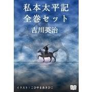 私本太平記 全巻セット(オリオンブックス) [電子書籍]
