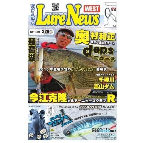 週刊 ルアーニュース WEST 2016/03/11号(名光通信社) [電子書籍]