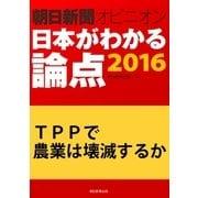 TPPで農業は壊滅するか(朝日新聞オピニオン 日本がわかる論点2016)(朝日新聞出版) [電子書籍]