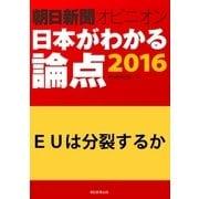 EUは分裂するか(朝日新聞オピニオン 日本がわかる論点2016)(朝日新聞出版) [電子書籍]