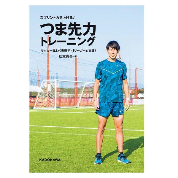 スプリント力を上げる!つま先力トレーニング(KADOKAWA) [電子書籍]