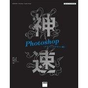 神速Photoshop(グラフィックデザイン編) CS6/CC/CC 2015対応(角川アスキー総合研究所) [電子書籍]