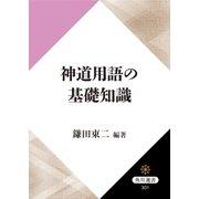 神道用語の基礎知識(KADOKAWA) [電子書籍]