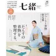 七緒 vol.45(プレジデント社) [電子書籍]