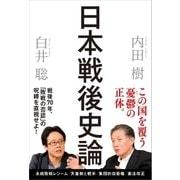 日本戦後史論(徳間書店) [電子書籍]