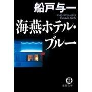 海燕ホテル・ブルー(徳間書店) [電子書籍]
