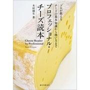 プロフェッショナル・チーズ読本(誠文堂新光社) [電子書籍]