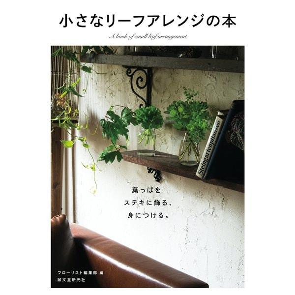 小さなリーフアレンジの本(誠文堂新光社) [電子書籍]