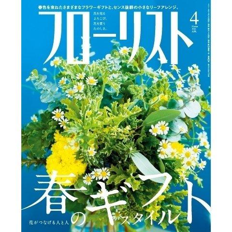 フローリスト 2016年4月号(誠文堂新光社) [電子書籍]
