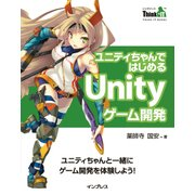 ユニティちゃんではじめるUnityゲーム開発(インプレス) [電子書籍]